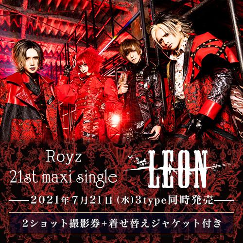 Royz 21st maxi single 「LEON」<2ショット撮影券+着せ替えジャケット付>A・B・Ctypeセット