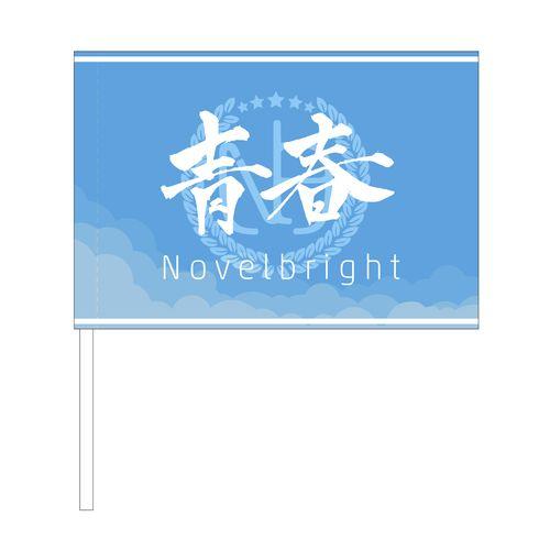 青春旗【開幕宣言】