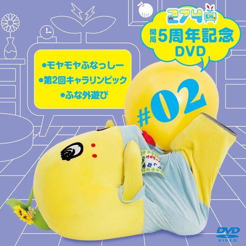 【数量限定生産】274ch.開局5周年記念DVD 総集編Vol.2