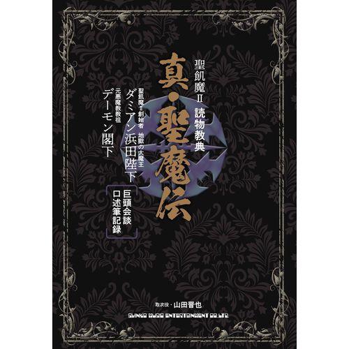 聖飢魔Ⅱ 読物教典「真・聖魔伝」