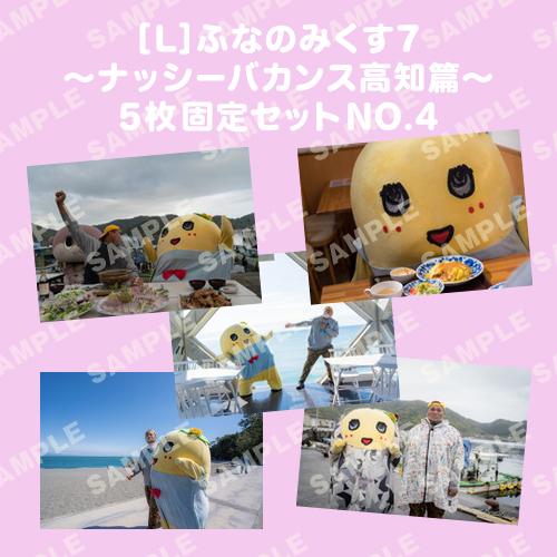 ふなのみくす7 ~ナッシーバカンス高知篇~ L版5枚セットNO.4 メイン