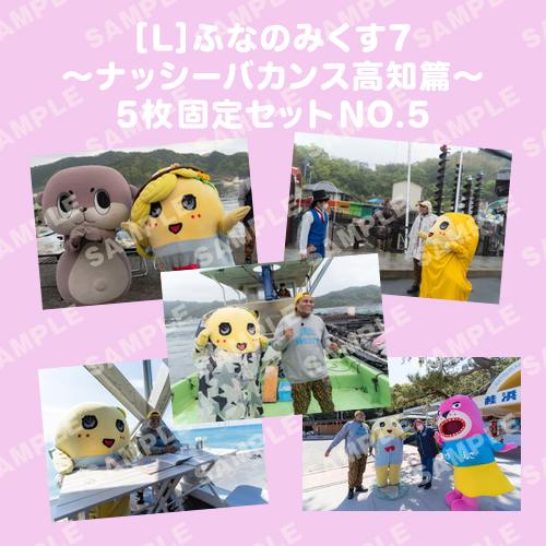 ふなのみくす7 ~ナッシーバカンス高知篇~ L版5枚セットNO.5 メイン