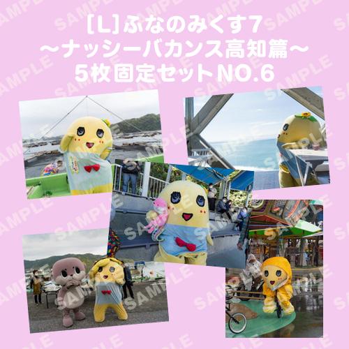 ふなのみくす7 ~ナッシーバカンス高知篇~ L版5枚セットNO.6 メイン