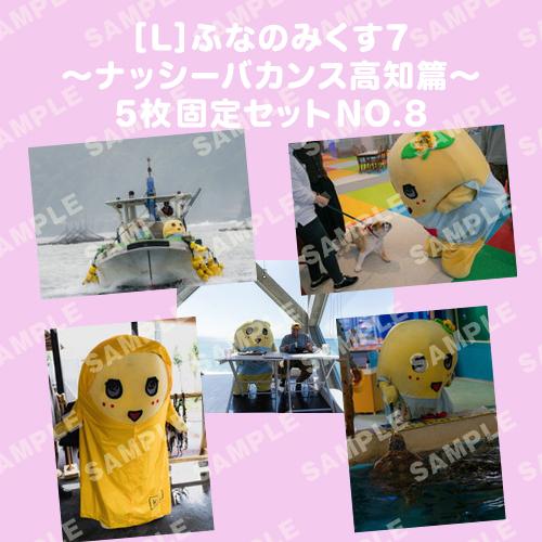 ふなのみくす7 ~ナッシーバカンス高知篇~ L版5枚セットNO.8 メイン