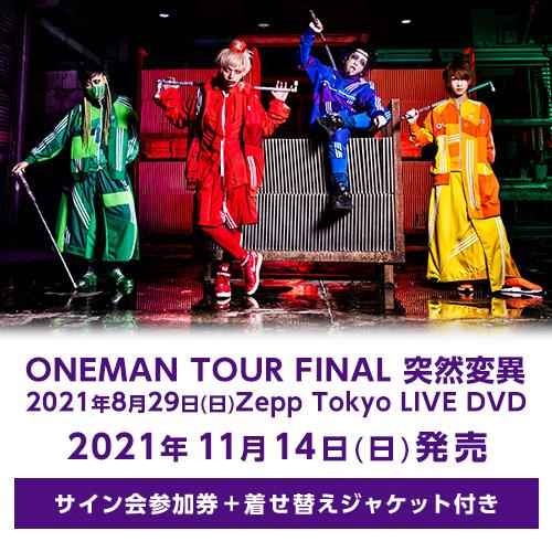 コドモドラゴンONEMAN TOUR FINAL 突然変異 2021年8月29日(日)Zepp Tokyo LIVE DVD<サイン会参加券+着せ替えジャケット付>