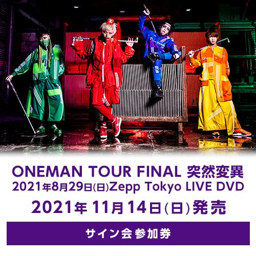 コドモドラゴンONEMAN TOUR FINAL 突然変異 2021年8月29日(日)Zepp Tokyo LIVEDVD<サイン会参加券付>
