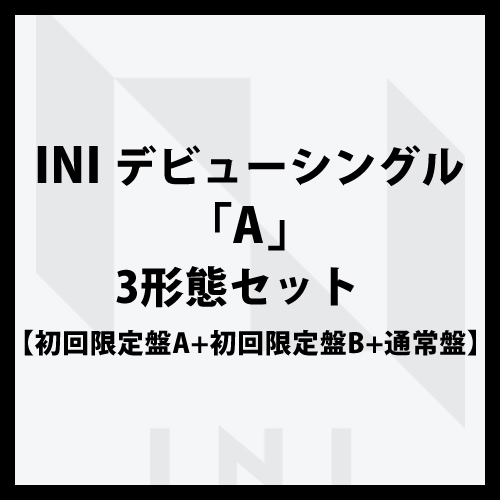 「A」【3形態セット】(初回限定盤A+初回限定盤B+通常盤)