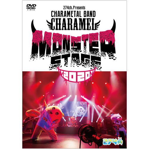 "《一般販売》【DVD】「274ch.Presents CHARAMETAL BAND CHARAMEL ""Monster Stage2020""」"