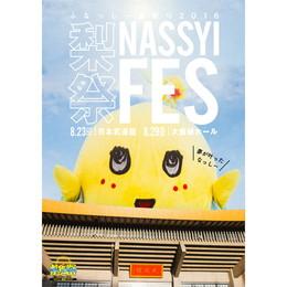 """ふなっしー夏祭り2016 """"梨祭 NASSYI FES"""" 公式パンフレット"""
