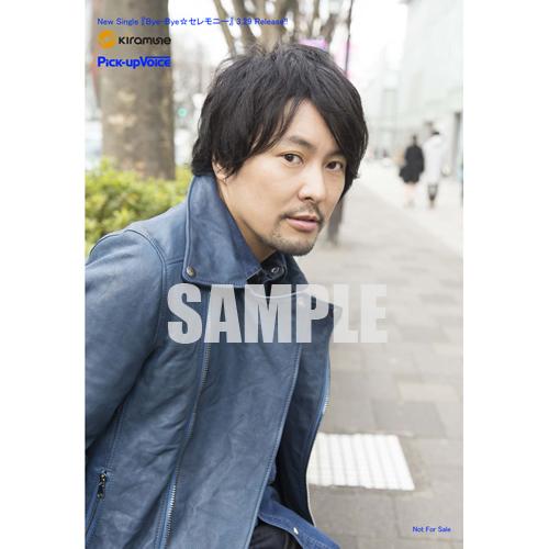 Pick-upVoice vol.110 特典:吉野裕行 オリジナルフォト付き