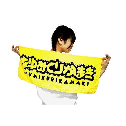 あゆみくりかまきフェイスタオル/イエロー