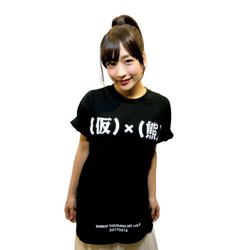 尊敬GIG vol.6 Tシャツ