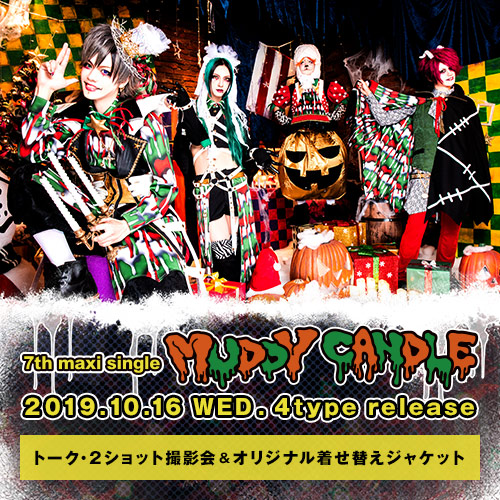 BabyKingdom 7th maxi single「MUDDY CANDLE」<2ショット撮影券+着せ替えジャケット付>
