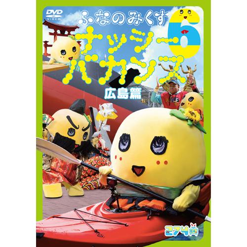 【DVD】「ふなのみくす6 ~ナッシーバカンス広島篇~