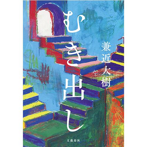 【entrance会員限定】小説『むき出し』兼近大樹・著(りんたろー。描きおろしカバー限定仕様)