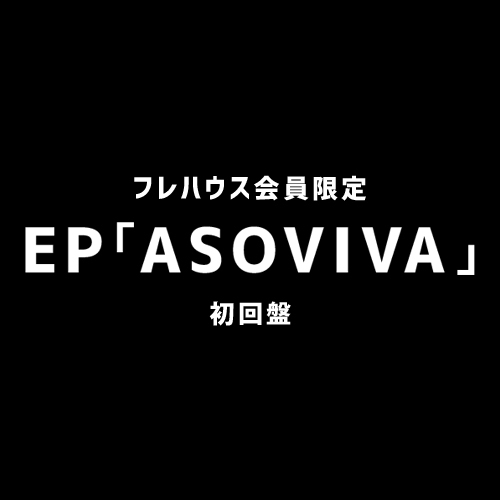 【フレハウス会員限定】EP「ASOVIVA」(初回盤)