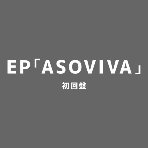 EP「ASOVIVA」(初回盤)