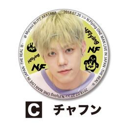 缶バッジC(チャフン)【N.Flying ONE MAN LIVE IN JAPAN】