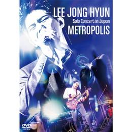イ・ジョンヒョン (from CNBLUE)『LEE JONG HYUN Solo Concert in Japan -METROPOLIS-』【通常盤DVD】