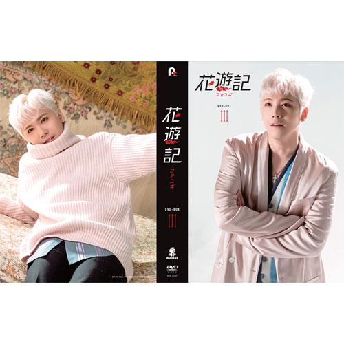 花遊記<ファユギ> 韓国放送版 DVD-BOX3
