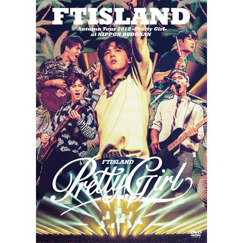 FTISLAND Autumn Tour 2018 -Pretty Girl- at NIPPON BUDOKAN【通常盤 DVD】