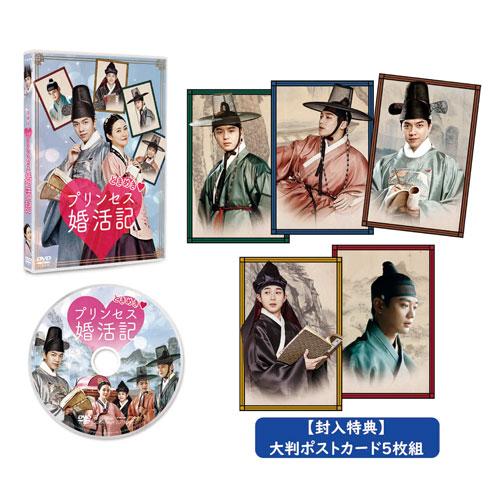 ときめきプリンセス婚活記 DVD