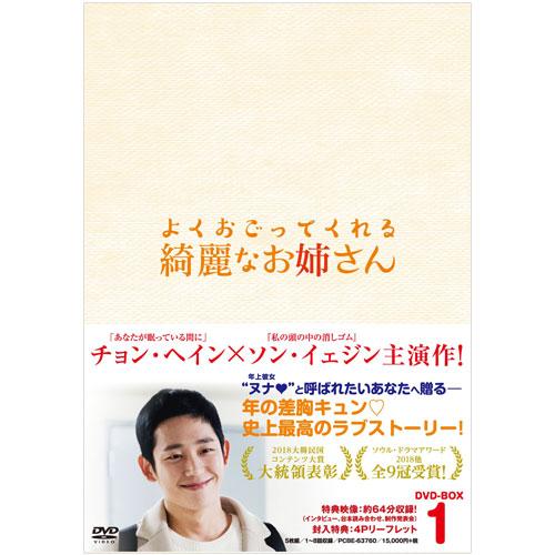 よくおごってくれる綺麗なお姉さん<韓国放送版>DVD-BOX1