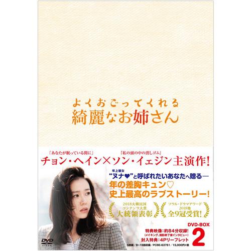 よくおごってくれる綺麗なお姉さん<韓国放送版>DVD-BOX2