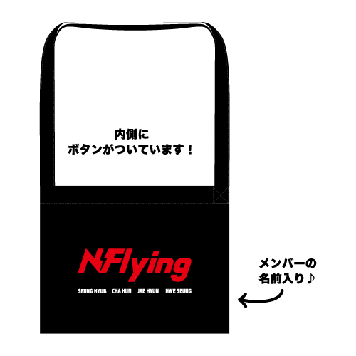 サコッシュ【N.Flying 2019 1st Hall Live in Japan】