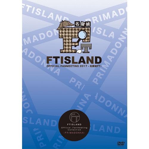"""FTISLAND OFFICIAL FANMEETING 2017 """"名探偵FT"""" 【FTISLAND Official Fanmeeting Collection - PRIMADONNA - 】"""