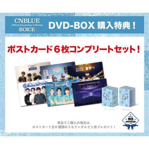 CNBLUE BOX SET(6枚組DVD) 【CNBLUE Official Fanmeeting Collection - BOICE - 】