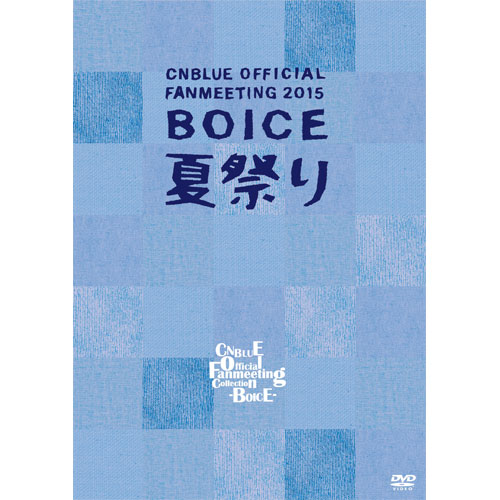 CNBLUE OFFICIAL FANMEETING 2015 BOICE 夏祭り【CNBLUE Official Fanmeeting Collection - BOICE - 】
