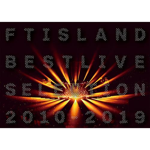 FTISLAND BEST LIVE SELECTION 2010-2019【通常盤DVD】