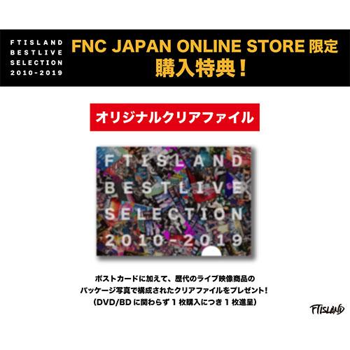 FTISLAND BEST LIVE SELECTION 2010-2019【通常盤Blu-ray】