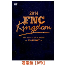 2014 FNC KINGDOM IN JAPAN -STARLIGHT-(2枚組DVD)