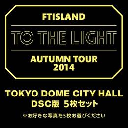 DSC 5枚セット(TOKYO DOME CITY HALL)