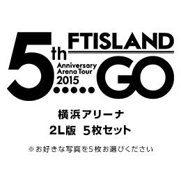 2L 5枚セット(横浜アリーナ)