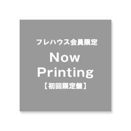 【フレハウス会員限定】EP「飄々とエモーション」(初回限定盤)