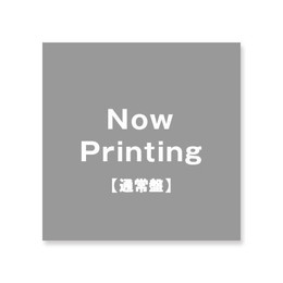EP「飄々とエモーション」(通常盤)
