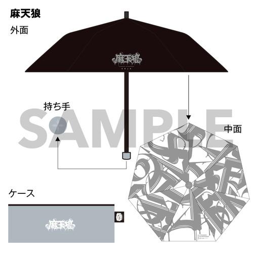 晴雨兼用折りたたみ傘 シンジュク・ディビジョン/麻天狼