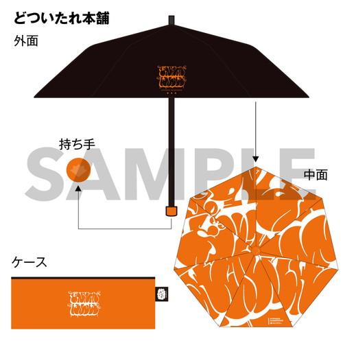 晴雨兼用折りたたみ傘 オオサカ・ディビジョン/どついたれ本舗