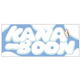 KANA-BOONのもくもくタオル