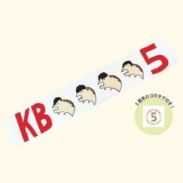 KB5マフラータオル