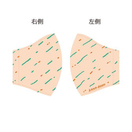 KANA-BOONのおしゃれマスク/オレンジ