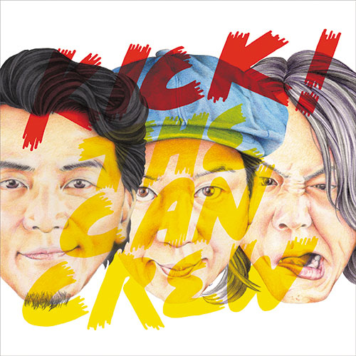 【KICK THE CAN CREW】KICK! (初回限定盤)