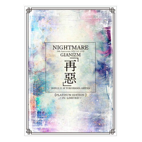 NIGHTMARE 20th Anniversary SPECIAL LIVE GIANIZM ~再悪~2020.2.11@YOKOHAMA ARENA【PLATINUM EDITION 】 <ファンクラブ限定版> 4枚組