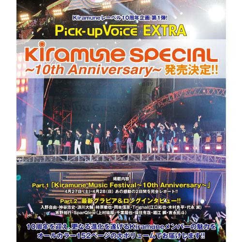 【1冊のみ ゆうパケット配送にて:送料450円】Pick-upVoice EXTRA Kiramune SPECIAL ~10th Anniversary~ EMTG STORE限定特典 オリジナルポストカード8枚セット付き