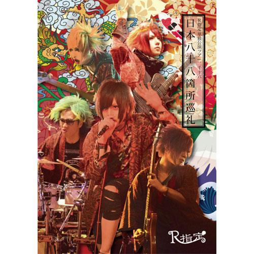 【R指定】八十八巡礼パンフレット