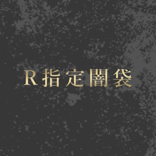 【R指定】R指定闇袋