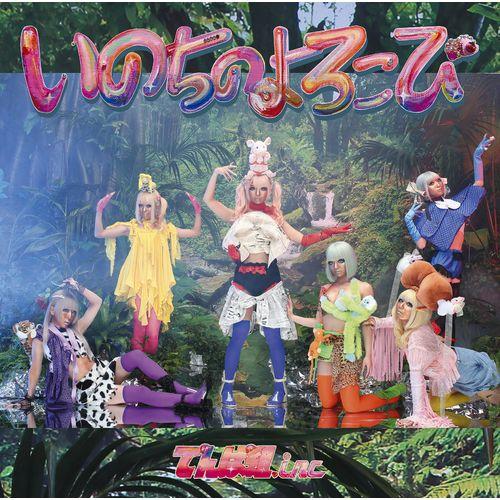 「いのちのよろこび」初回限定盤B(CD+DVD)